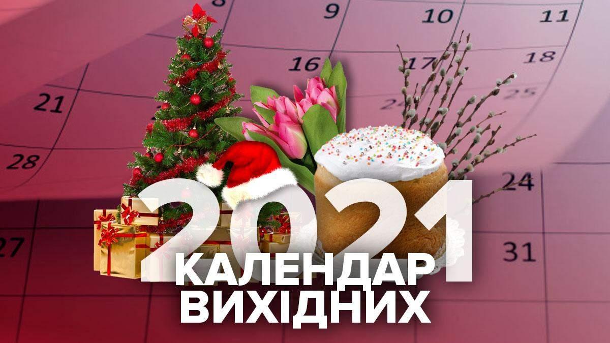 Выходные 2021 Украина – Кабмин: календарь выходных и праздников
