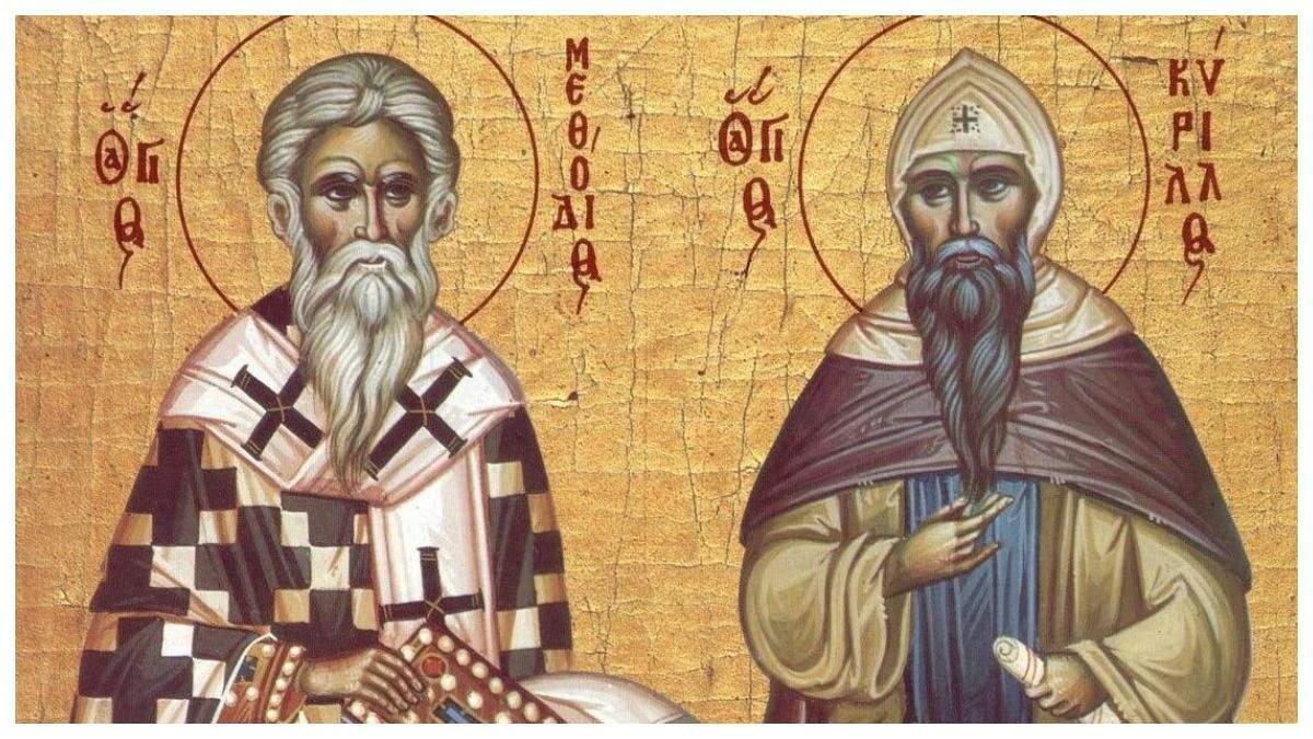 День святих Кирила та Мефодія 2021: що не можна та можна робити у свято