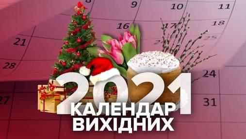 Вихідні у 2021 році: календар свят в Україні