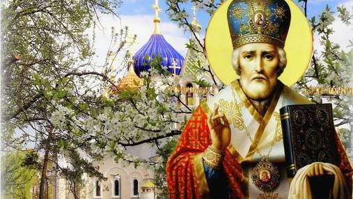 Чудові картинки-привітання з Днем Миколая Літнього Чудотворця