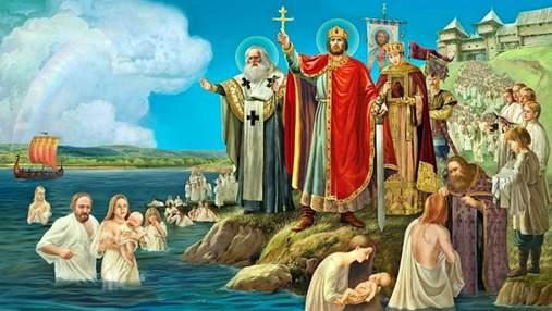 Картинки-поздравления с Днем Крещения Киевской Руси