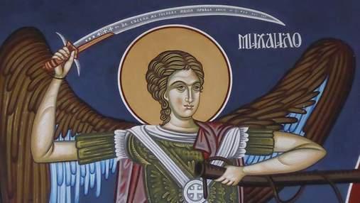 Михайлове диво-2021: що не варто робити у церковне свято