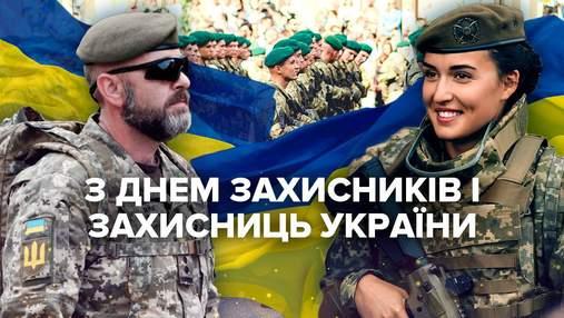 Поздравляем и благодарим: картинки-поздравления с Днем защитника и защитницы Украины-2021